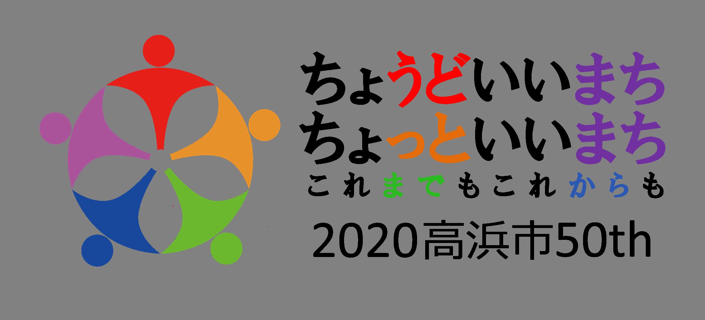 高浜 市 ホームページ